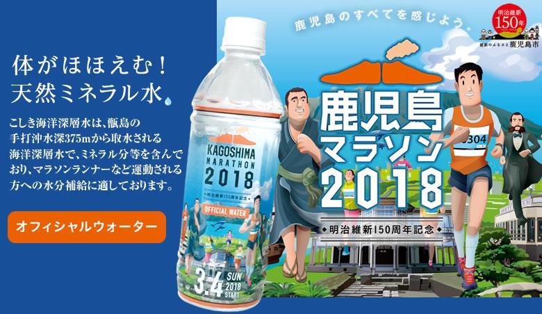 鹿児島マラソン2018オフィシャルウォーター