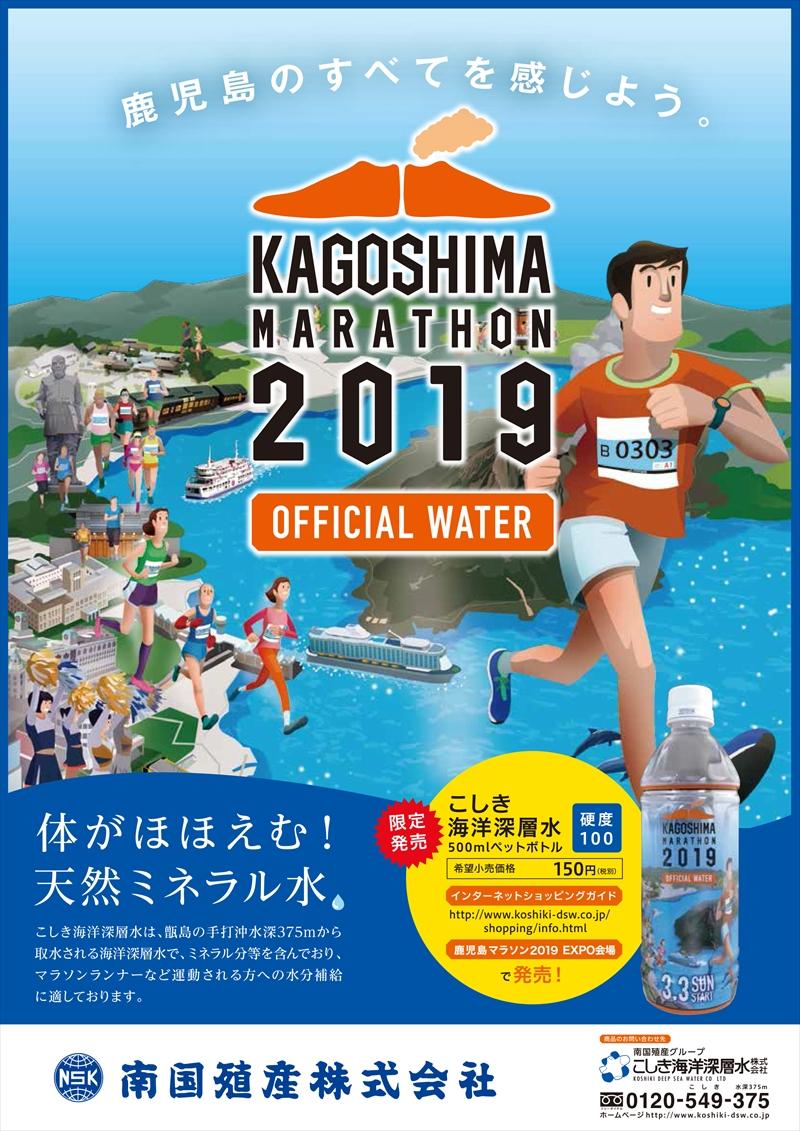 鹿児島マラソン2019オフィシャルウォーター