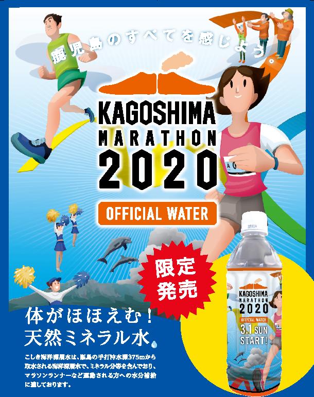 鹿児島マラソン2020オフィシャルウォーター