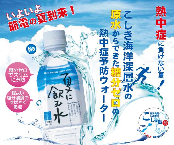 熱中症予防には夏に飲む水で決まり!